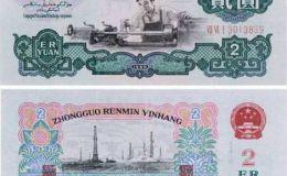 旧人民币回收价格表 1960版2元回收现值多少