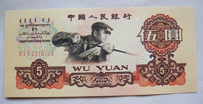 纸币回收价格 1960年五元最新回收价格