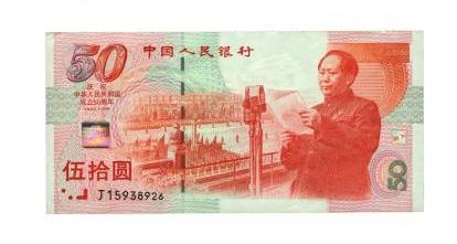 建國鈔回收價格查詢 建國紀念鈔最新價格表