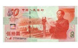 建国钞回收价格查询 建国纪念钞最新价格表