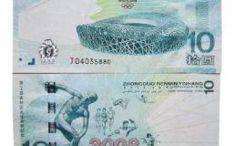 奥运钞回收价 2008奥运纪念钞价格单张