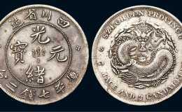 光绪元宝铜币多少钱一枚 光绪元宝铜币升值空间有多大