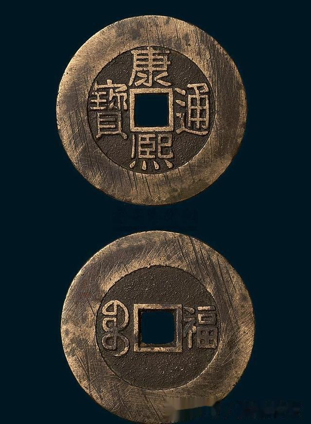 顺治通宝_康熙的铜币值多少钱一个 康熙的铜币最新价格一览表_爱藏网