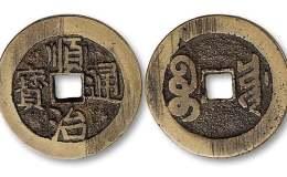 顺治通宝铜钱价格值多少钱 顺治通宝铜钱升值空间有多大