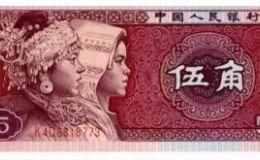 5角鈔票回收價格表 1980年5角鈔票回收價格單張