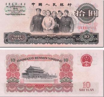 第三套人民幣回收價 第三套人民幣回收價大全套