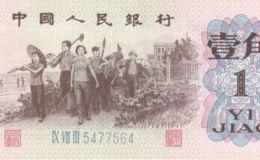 第三套人民幣收購多少錢 第三套人民幣最新行情分析