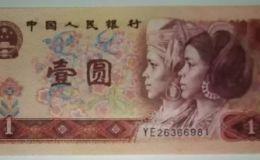 第四版人民币回收价格 第四版人民币单张回收值多少钱