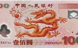 回收千禧龙钞价格 千禧龙钞单张最新价格