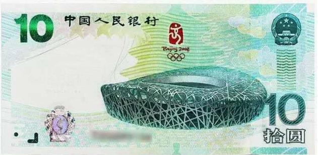 回收奥运钞价格 奥运钞单张价格是多少