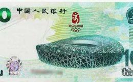 高清av奥运钞价格 奥运钞单张价格是多少
