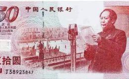 回收建国钞价格 50元建国钞单张价格多少
