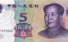 老版纸币回收价格 99版5元老版纸币回收价格