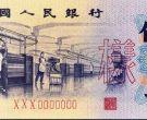 5角纸币回收价钱 72版老5角纸币价格表