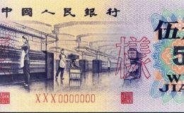 5角纸币澳门金龙网址注册价钱 72版老5角纸币价格表