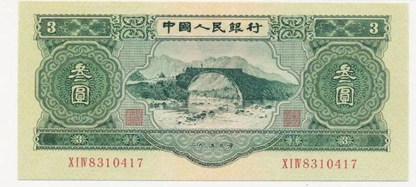 回收三元人民币价格 一张三元人民币现在值多少钱