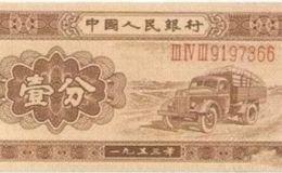 回收旧纸币价格 旧1分纸币回收价格表