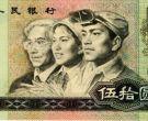 旧版纸币回收价格 单张80年50元回收值多少钱