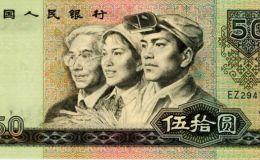 旧版纸币澳门金龙网址注册价格 单张80年50元澳门金龙网址注册值多少钱