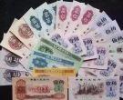 第三套人民币回收报价 第三套人民币回收值多少钱