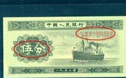五分钱纸币澳门金龙网址注册价格 五分钱纸币澳门金龙网址注册价格1953年