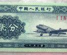 分币哪里回收 两分币回收价格表1953年