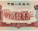 旧纸币回收价格表 单张1角纸币回收价格