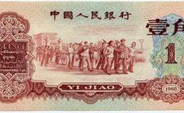 旧纸币澳门金龙网址注册价格表 单张1角纸币澳门金龙网址注册价格