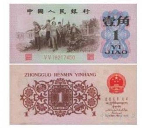 第三套人民币回收多少钱 第三套人民币整体回收价格