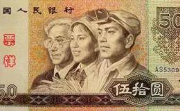 舊版人民幣回收價格表 舊版人民幣回收價格80版