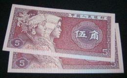 紙幣5角錢回收價格 1980年5角錢單張回收價格是多少