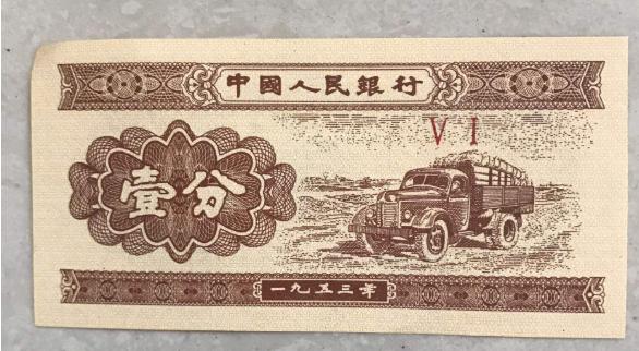 纸币的回收价格 1分纸币回收价格表1953
