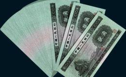 整套纸币回收价格 第二套整套回收值多少钱