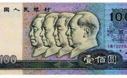 回收人民币价格表图片 1990年100元最新价格表