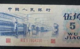 旧版纸币收购价格表 旧版纸币值多少钱1972年5角