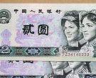 旧版钱币回收价格 1980年2元旧版钱币回收价格