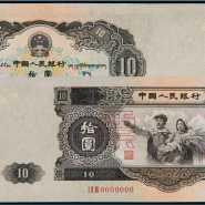 1953十元激情电影币激情小说值多少钱一张 1953十元激情电影币最新价格表