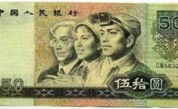 旧钱币回收价格 1980年50元旧钱币回收价格