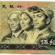 旧钱币激情小说价格 1980年50元旧钱币激情小说价格