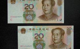回收钱币价格表 2005年版20元钱币值多少钱