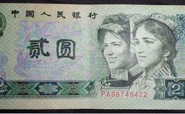 回收2元纸币价格 回收2元纸币单张价格1980年