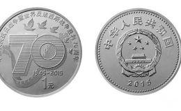 收购纪念币的价格是多少 普通纪念币最新价格