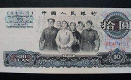老版人民幣收購價格 1965年10元老版人民幣值多少錢