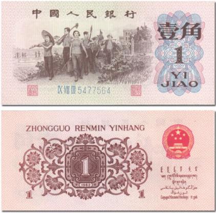 回收第三套人民币报价 第三套人民币单张回收