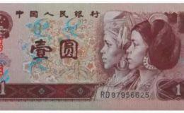 舊人民幣回收價格 四版幣最新價格表