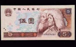 1980年钱币回收价格 一张1980年5元钱币回收多少钱