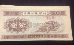 紙幣高價回收 1分舊紙幣回收價格表圖片