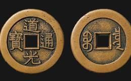 道光通宝铜钱价格值多少钱 道光通宝铜钱收藏价格表