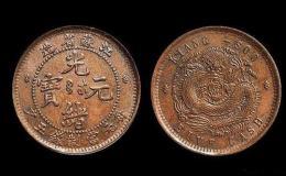 光绪元宝铜币值多少钱一个 光绪元宝铜币图片及价格一览
