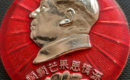 毛主章像章回收价格表 毛主章像章回收多少钱一枚